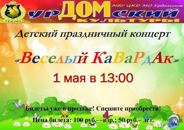 """01.05.2018, п.Урдома. ДК. Концерт """"Веселый кавардак""""."""