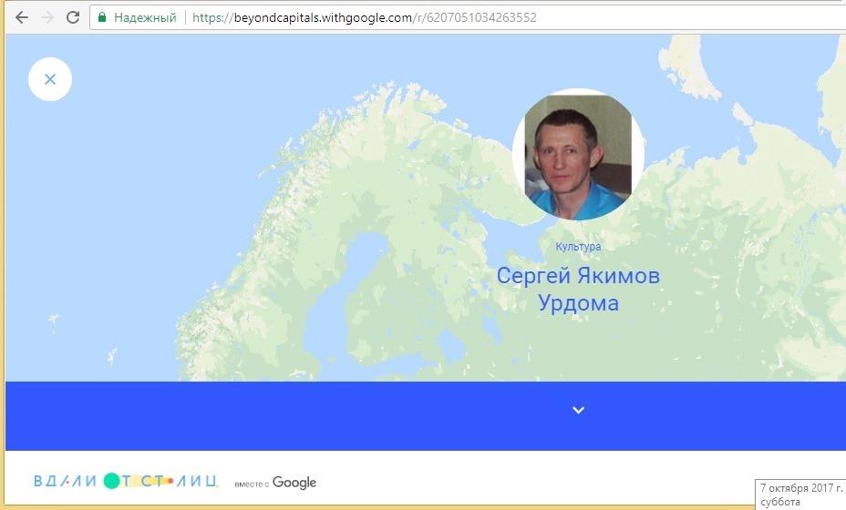 02.10.2017 появилось на Карте Google. Проект «Вдали от столиц» вместе с Google.