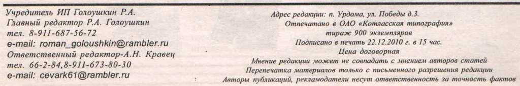 02.12.2010. Урдома. Газета Местная жизнь (2)