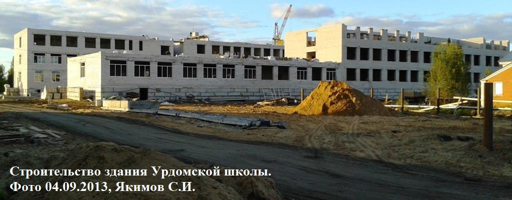 04.09.2013, п.Урдома. Строительство здания Урдомской школы.