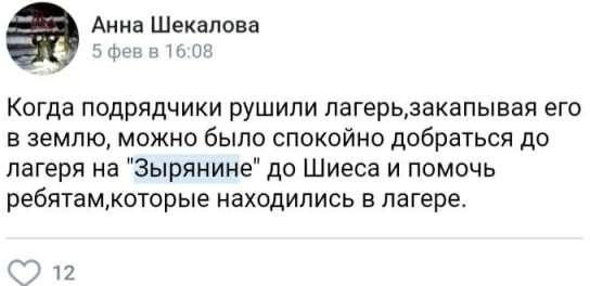 """05.02.2021, """"Вести с Шиеса"""" ВКонтакте. А.Шекалова: в лагерь можно добраться на Зырянине"""