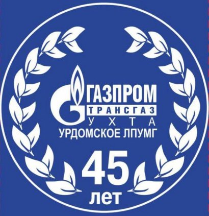 05.12.2017 - 45 лет Урдомскому ЛПУ, КС-13.