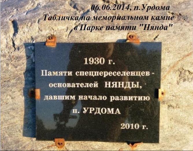 06.06.2014, п.Урдома. Табличка на мемориальном камне в Парке памяти Нянда