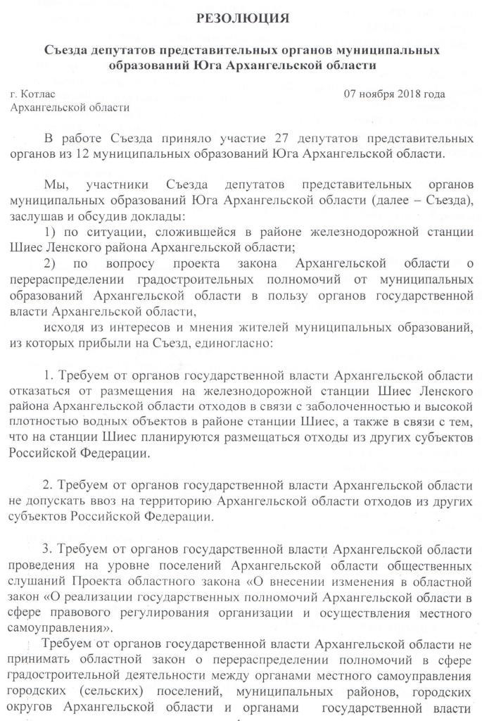 07.11.2018, г.Котлас. Резолюция первого Съезда муниципальных депутатов Юга Архангельской области (1)