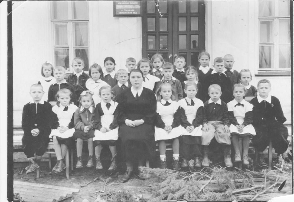 1 класс в новой школе. 1957  год. Школа № 46. Первая учительница - Бережная Екатерина Васильевна