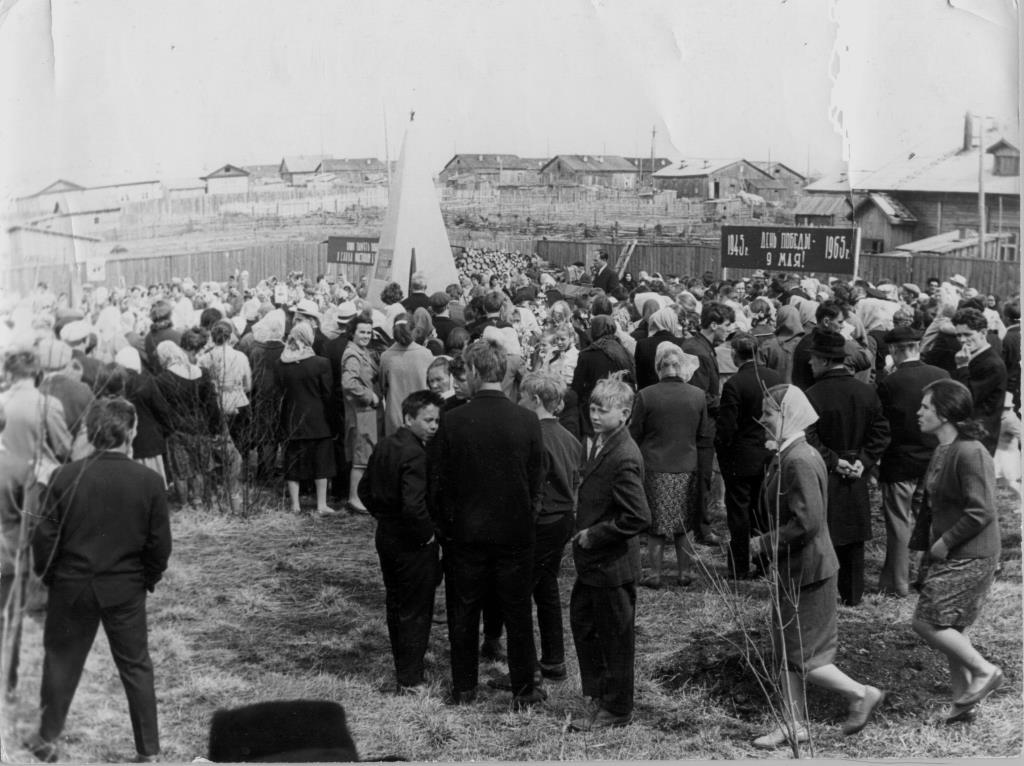 1. 09.05.1965 день открытия Обелиска Победы