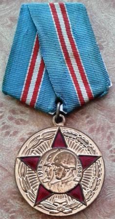 1. Медаль 50 лет Вооруженных Сил, Лосев НА, 1968