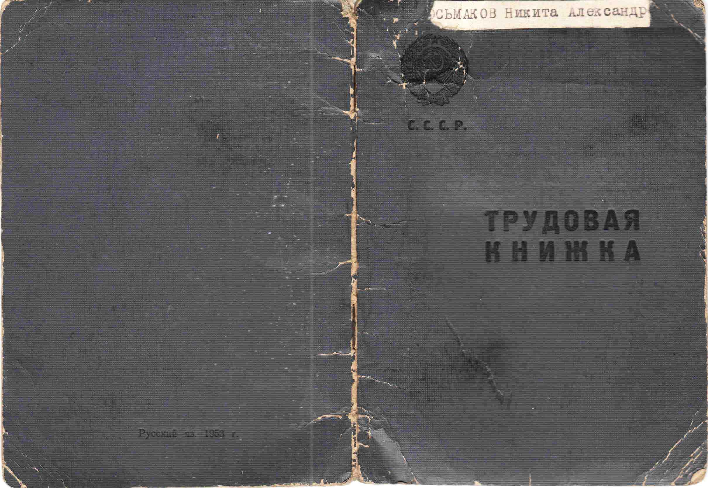 1. Трудовая книжка, 1954г.