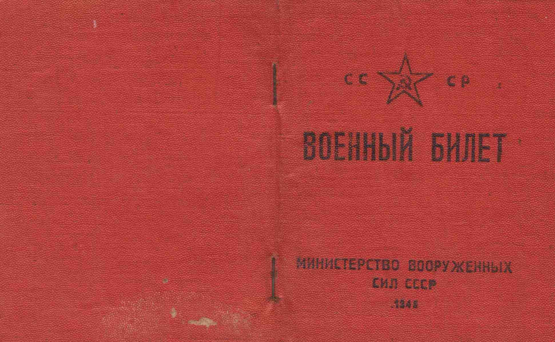 1. Военный билет Барыкина ПП,1948