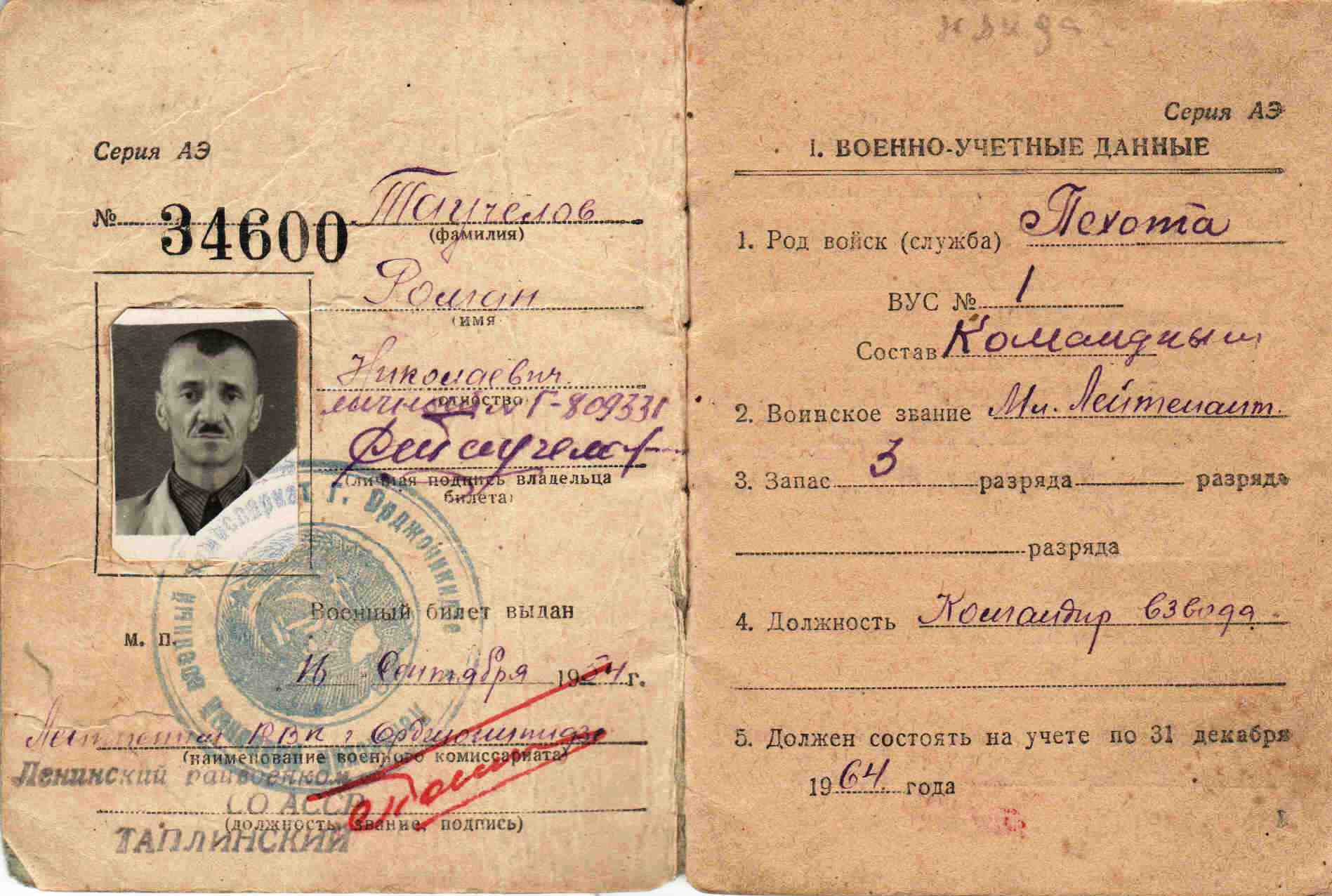 1. Военный билет, Таучелов Р.Н. (1)