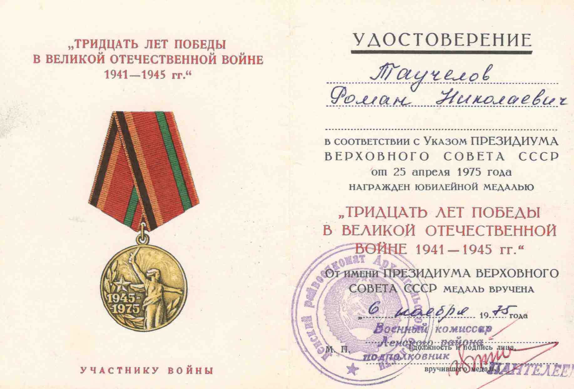10. Тридцать лет победы в ВОВ, Таучелов Р.Н., 1975