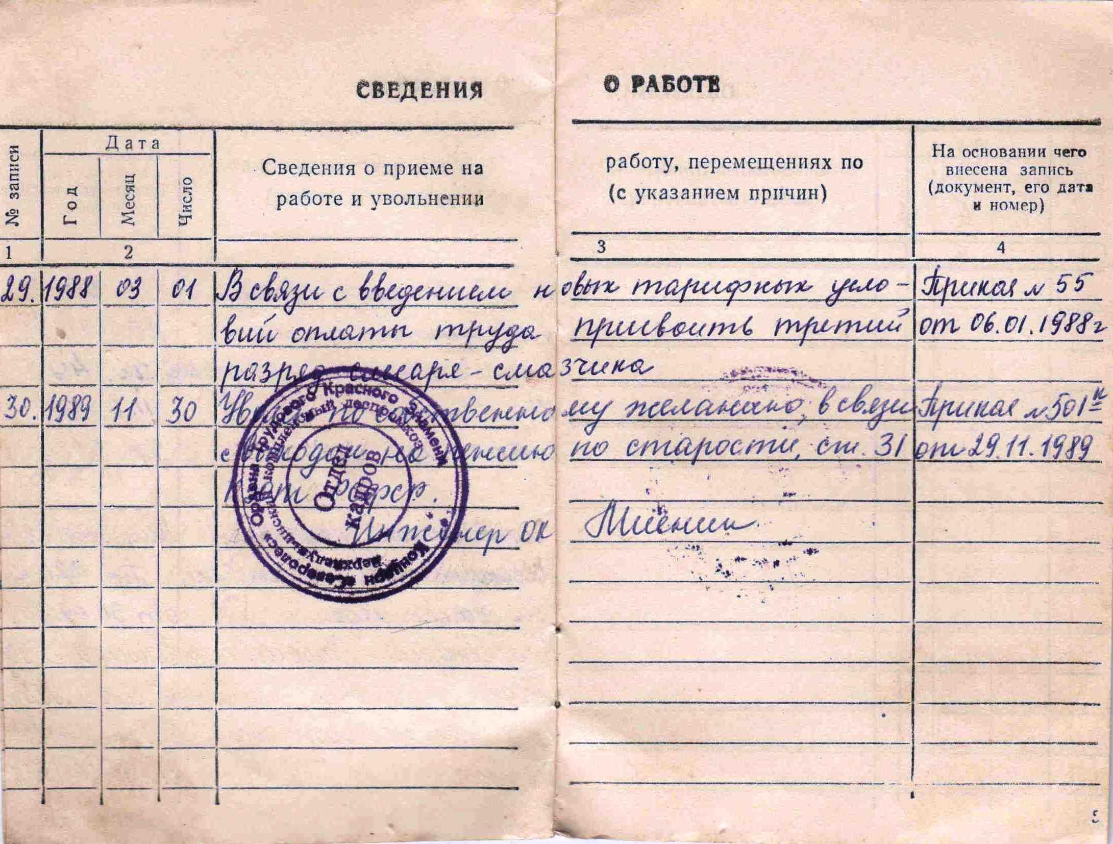 10. Трудовая книжка, 1954г.