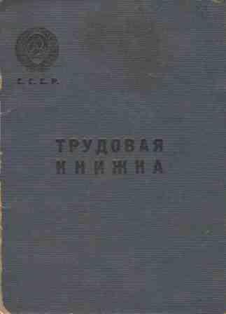 10. Трудовая книжка, 1956