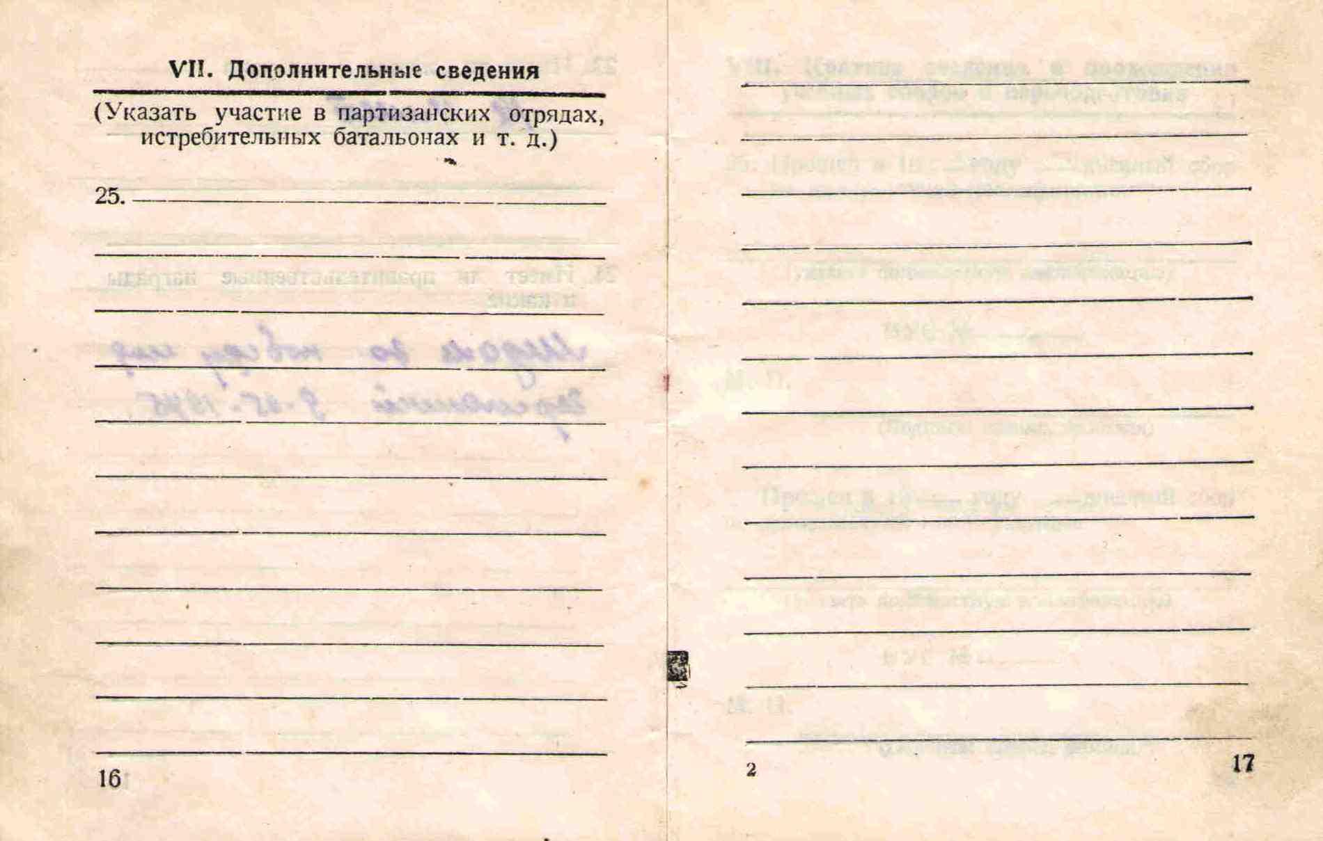 10. Военный билет Барыкина ПП,1948