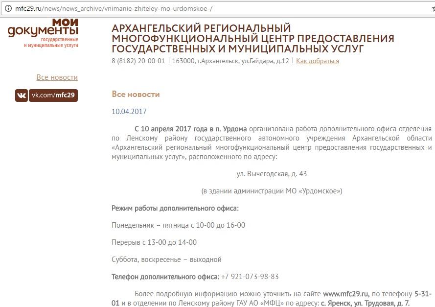 10.04.2017. Открылся доп.офис МФЦ в Урдоме.