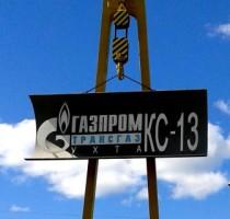 10.06.2014. КС-13, Стела Урдомского ЛПУМГ, КС-13 (2)