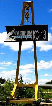 10.06.2014. Газпром трансгаз Ухта. Стела КС-13. Урдомское ЛПУМГ.