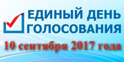 10.09.2017. Выборы депутатов СД МО ЛМР.