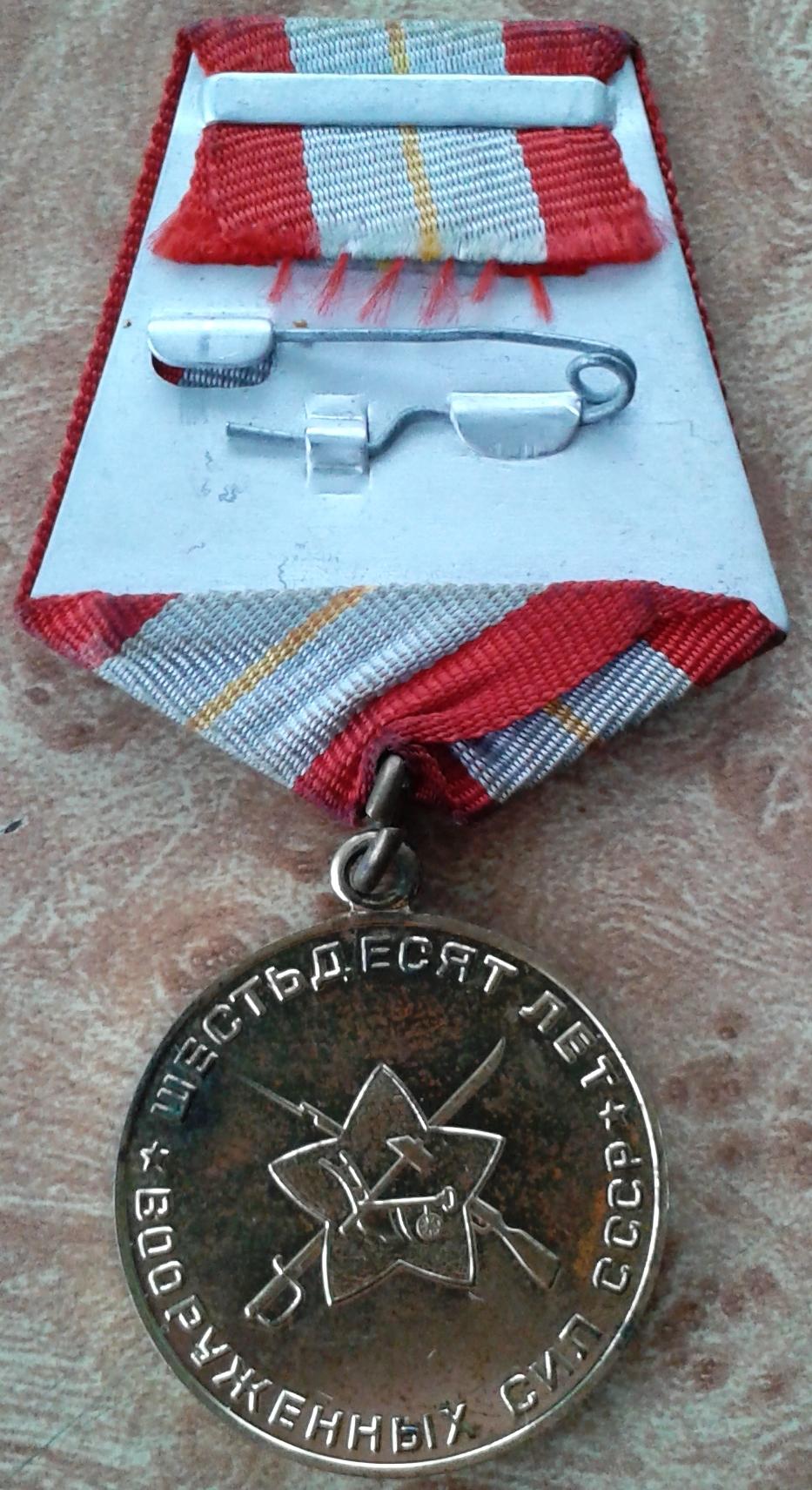 100. Медаль 60 лет Вооруженных Сил, Барыкин ПП, 1979