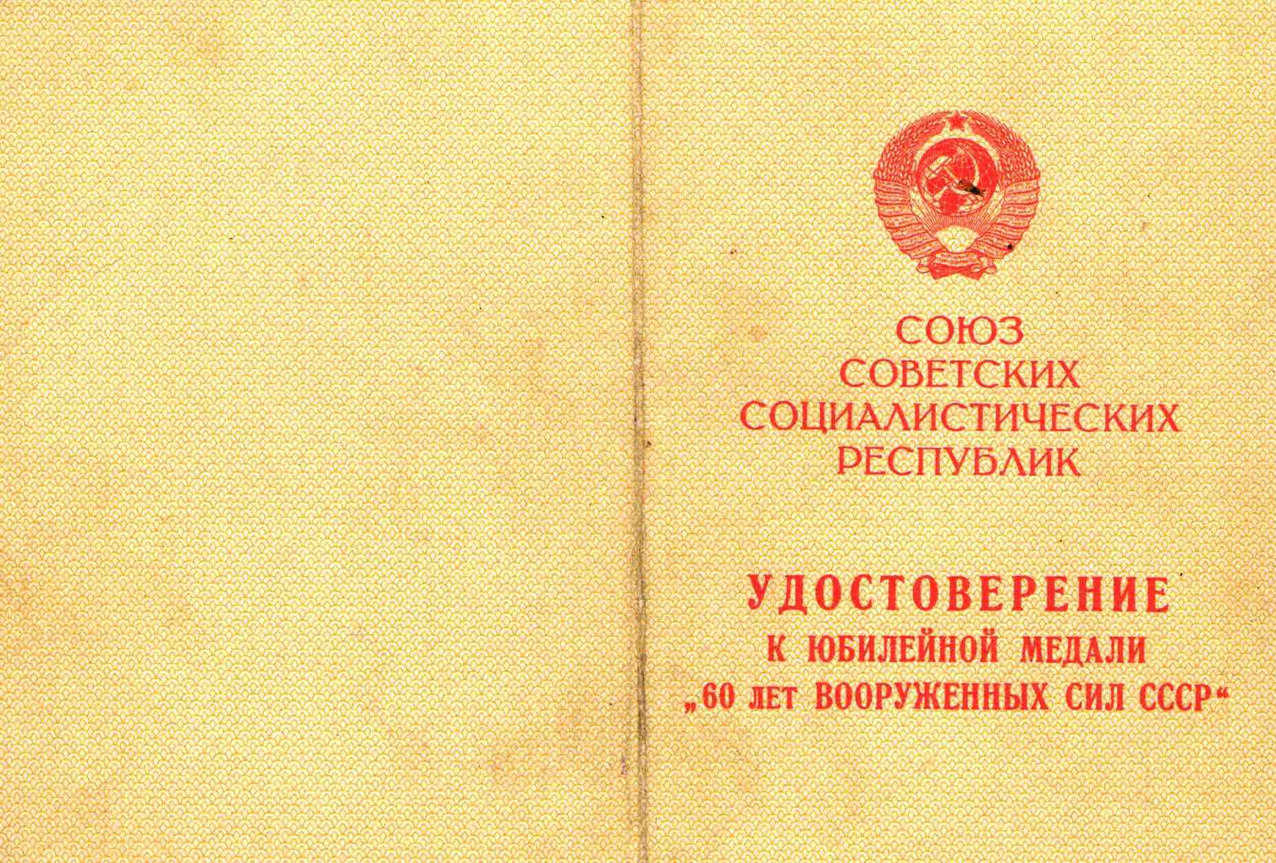 101. Удостоверение к медали 60 лет Вооруженных Сил, Барыкин ПП, 1979