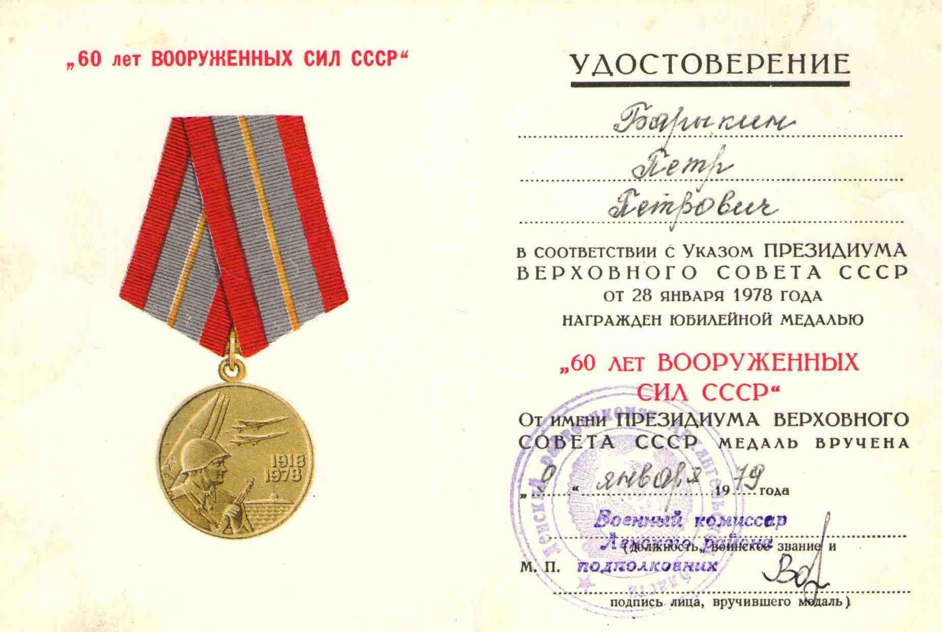 102. Удостоверение к медали 60 лет Вооруженных Сил, Барыкин ПП, 1979