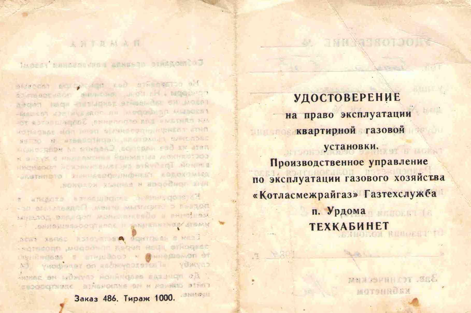 103. Удостоверение на эксплуатацию, газовой плитой, Барыкин ПП, 1984
