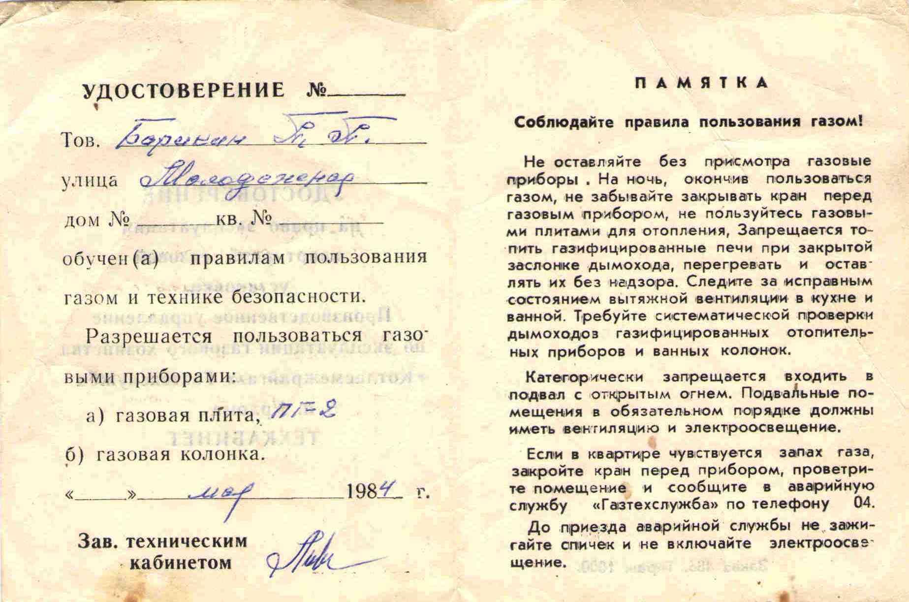 104. Удостоверение на эксплуатацию, газовой плитой, Барыкин ПП, 1984