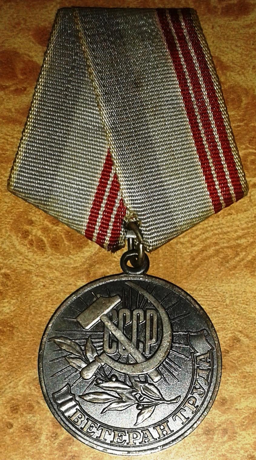 105. Медаль Ветеран труда, Барыкин ПП, 1984