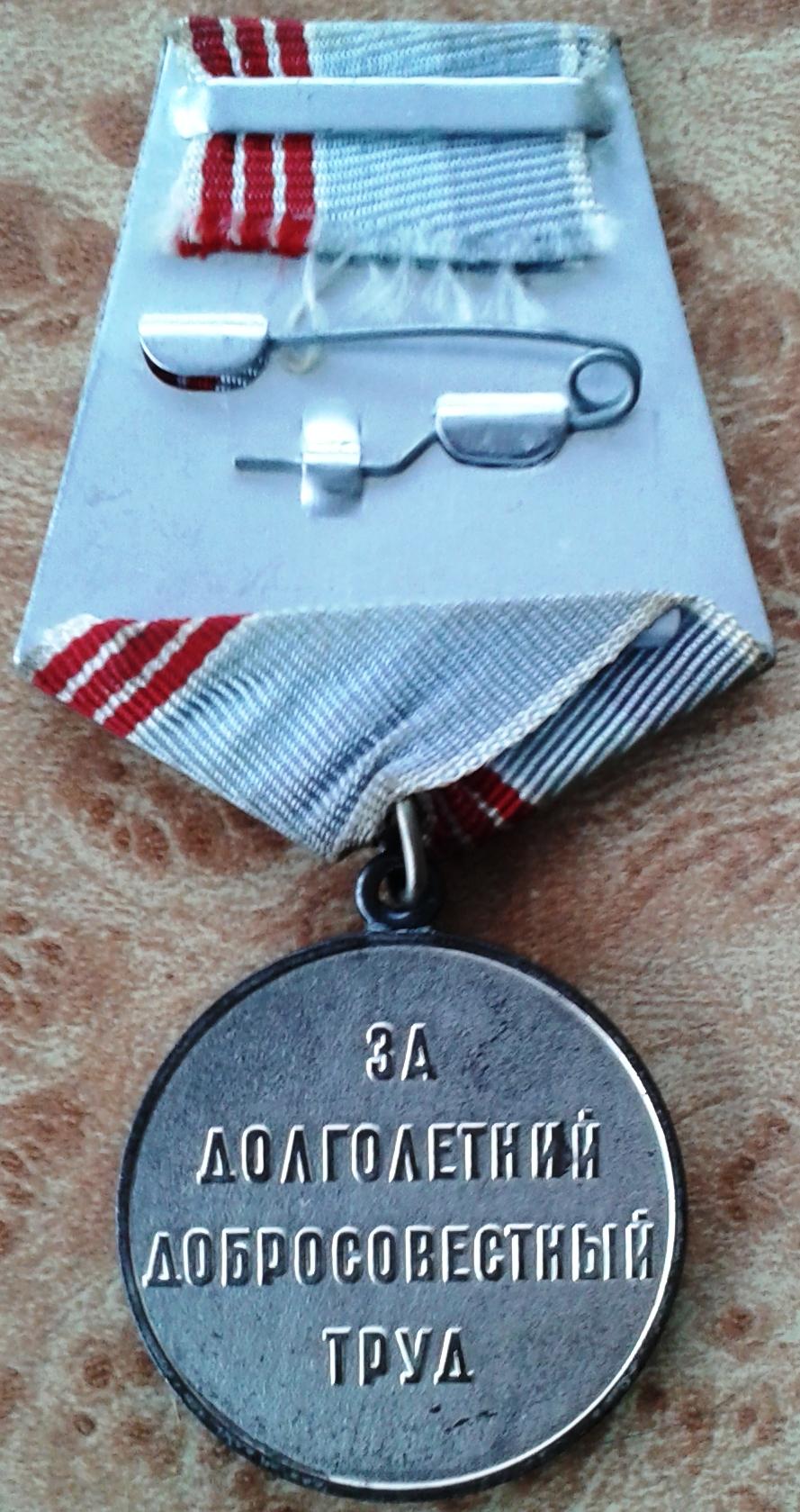 106. Медаль Ветеран труда, Барыкин ПП, 1984