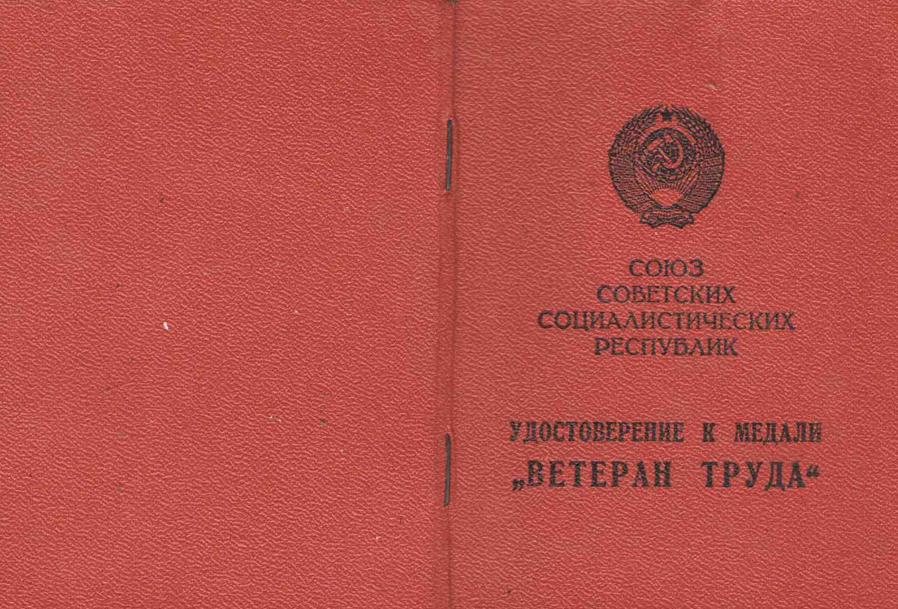 107. Удостоверение к медали Ветеран труда, Барыкин ПП, 1984