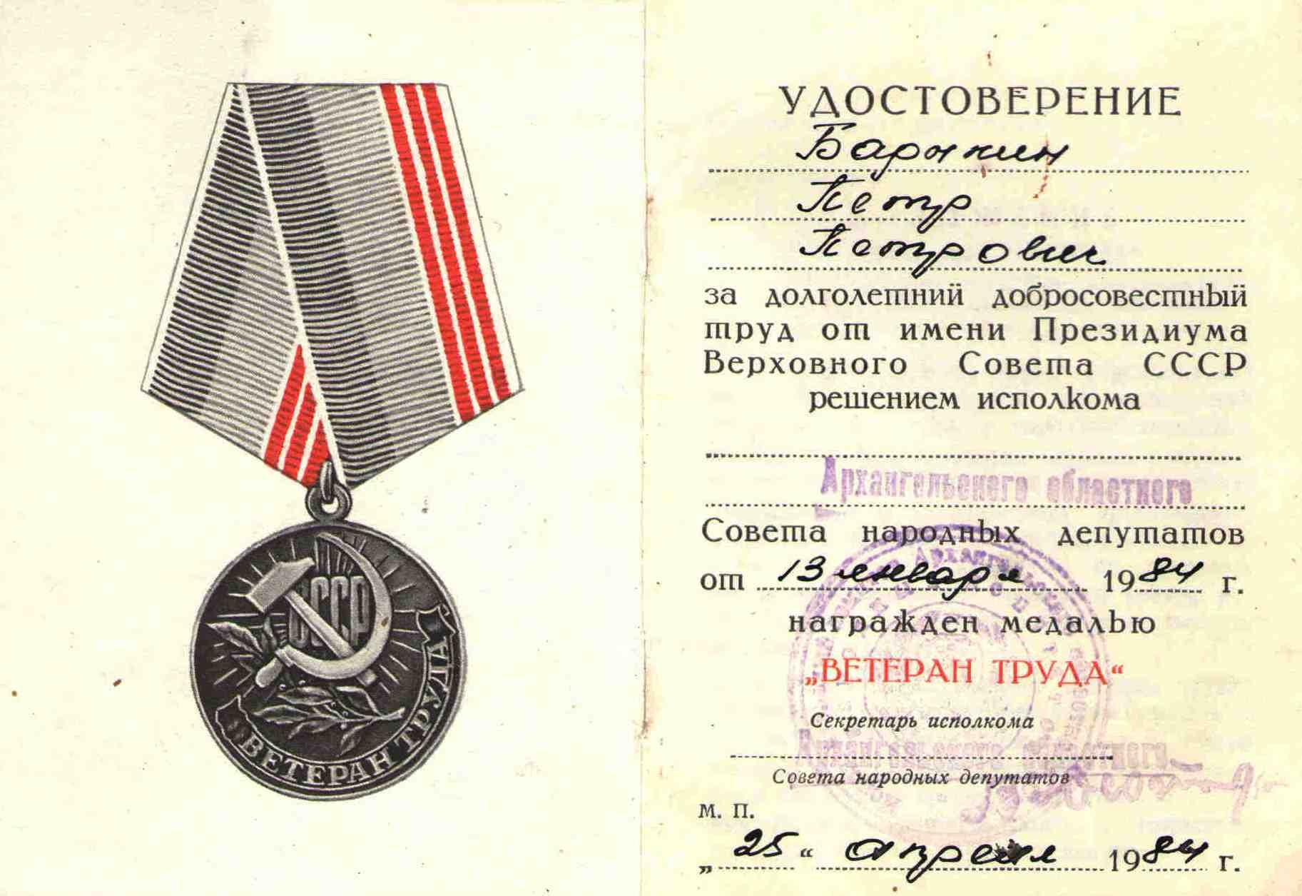108. Удостоверение к медали Ветеран труда, Барыкин ПП, 1984