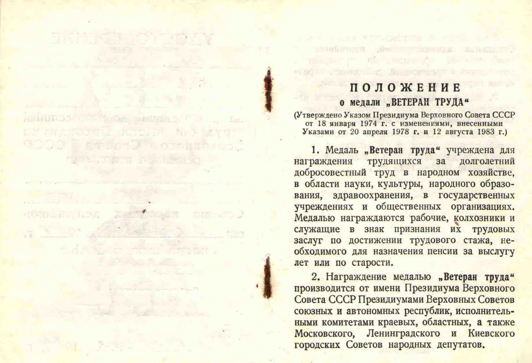 109. Удостоверение к медали Ветеран труда, Барыкин ПП, 1984