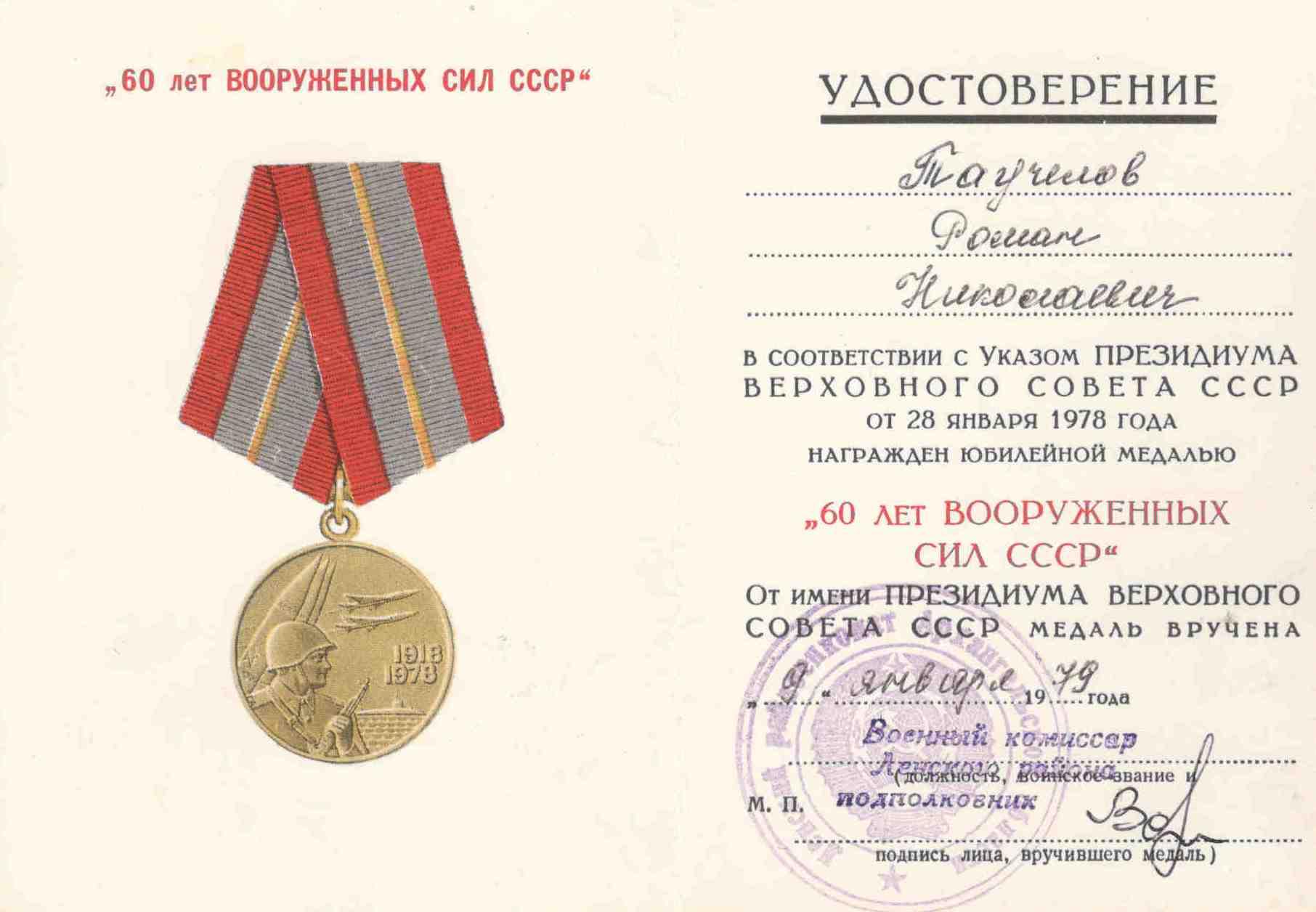 11. 60 лет Вооруженных Сил СССР, Таучелов Р.Н., 1979