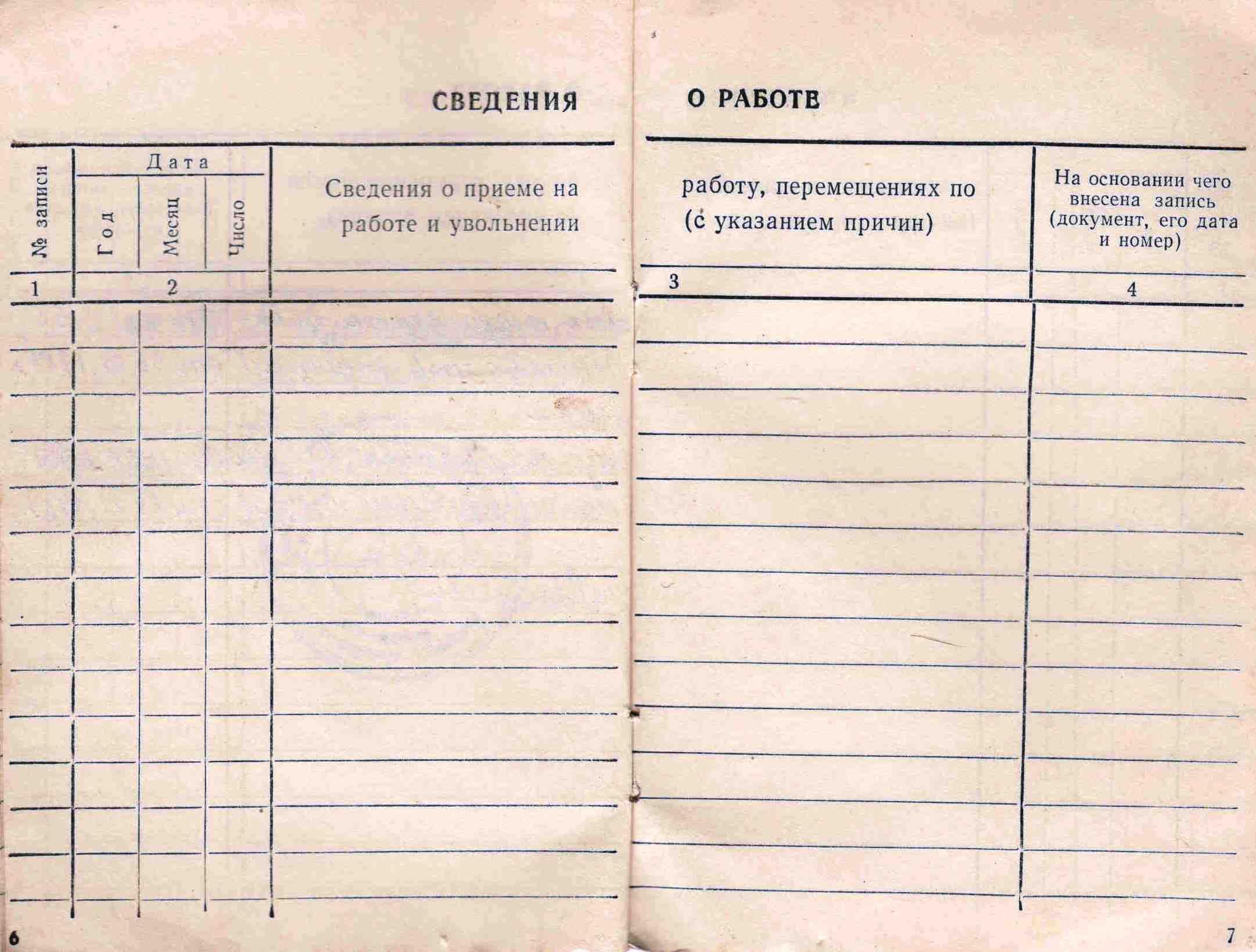 11. Трудовая книжка, 1954г.