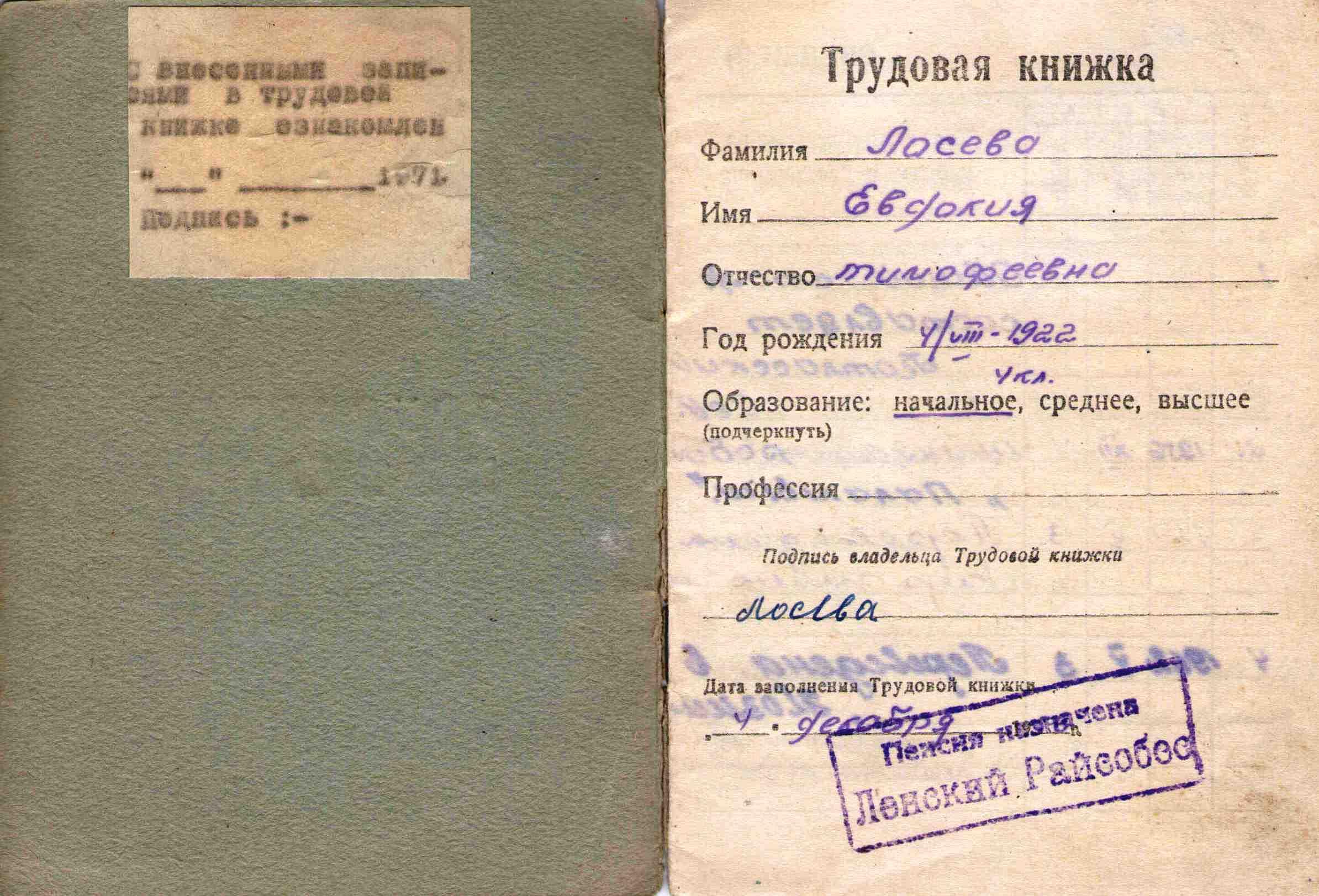 11. Трудовая книжка, 1956