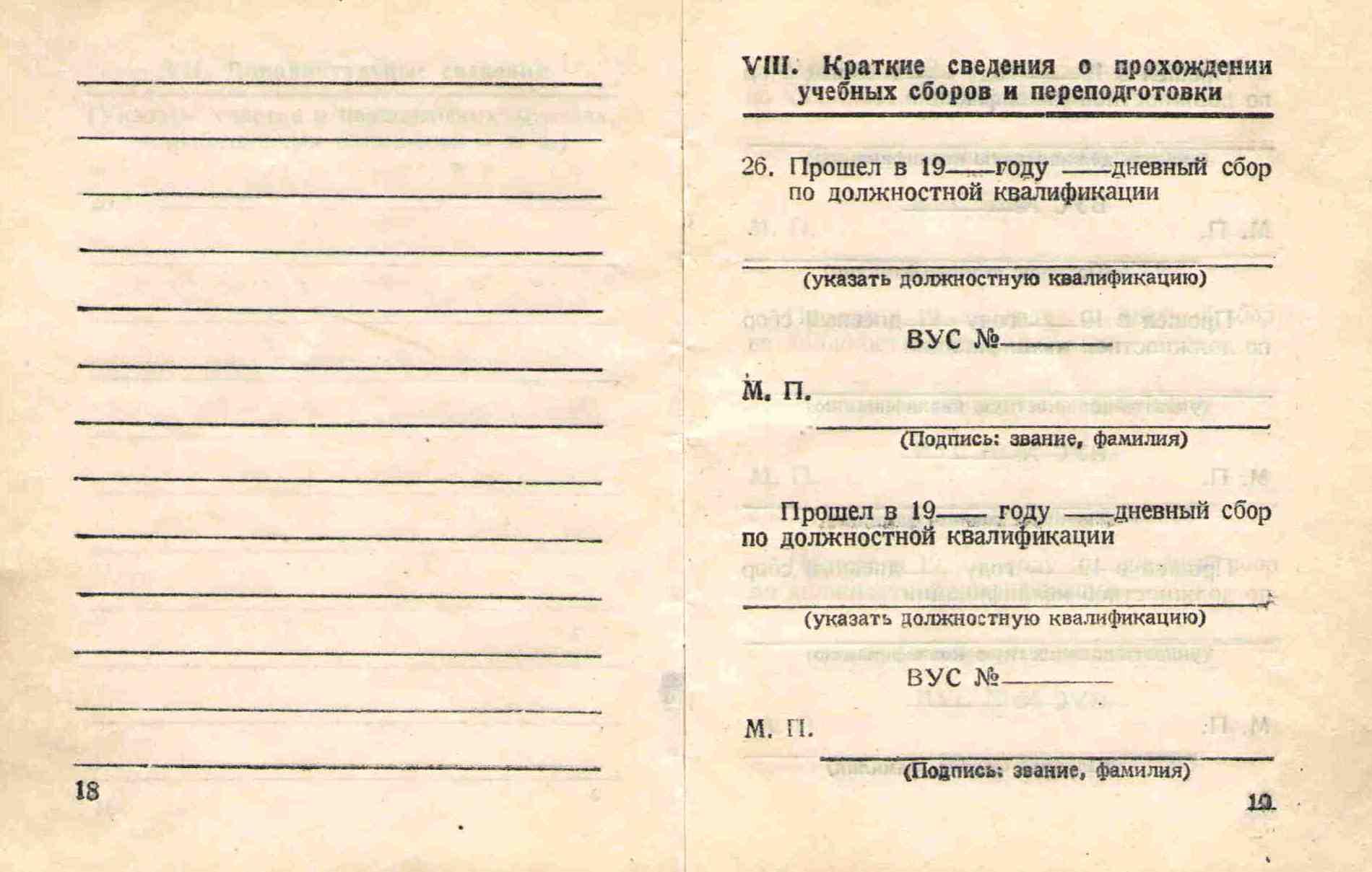 11. Военный билет Барыкина ПП,1948.