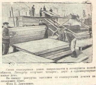 11.11. 1954 № 90, ст. Шиес, щитовые дома