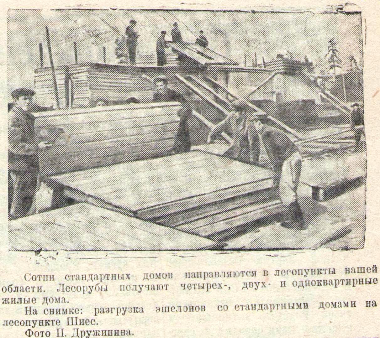 ЛК от 11.11. 1954 № 90, ст. Шиес, разгрузка щитовых домов.