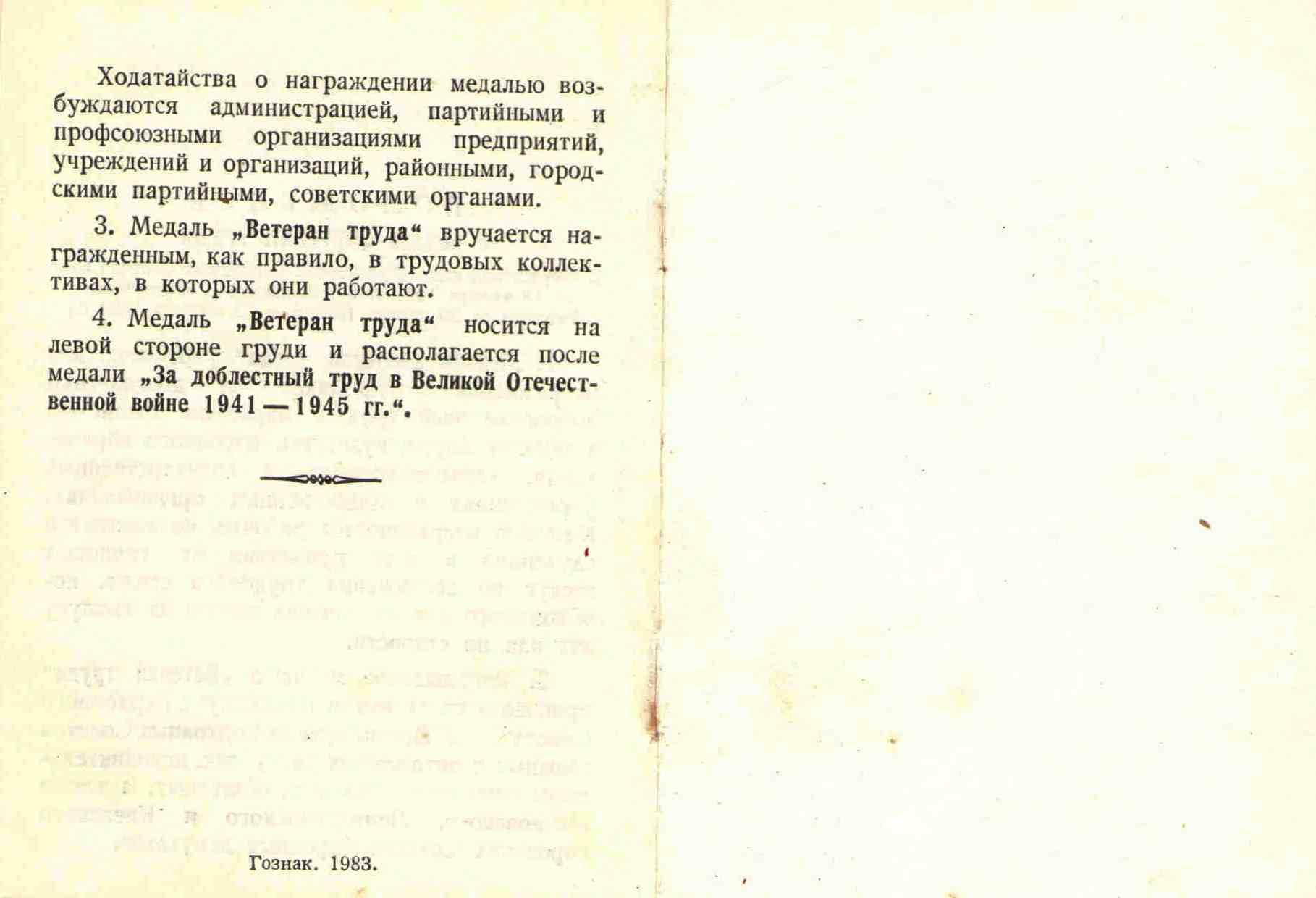 110. Удостоверение к медали Ветеран труда, Барыкин ПП, 1984
