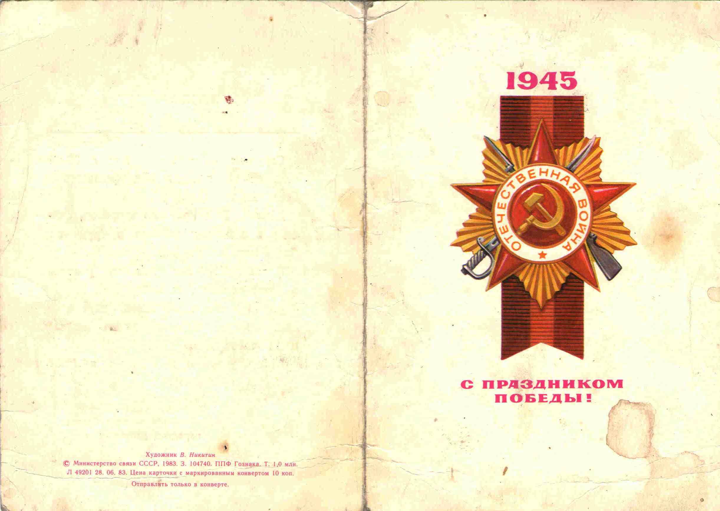 111. Поздравительная открытка с Днем Победы, Барыкин ПП, 1984