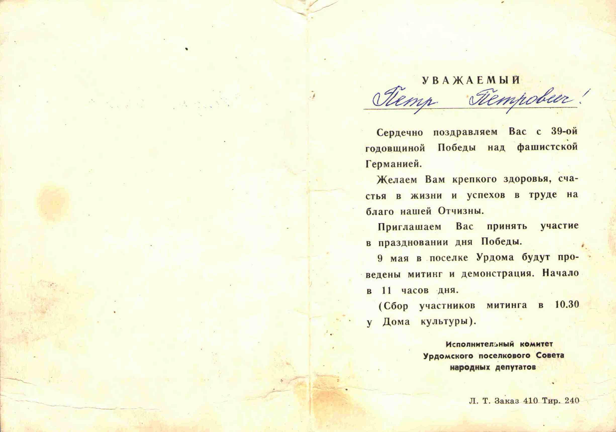 112. Поздравительная открытка с Днем Победы, Барыкин ПП, 1984