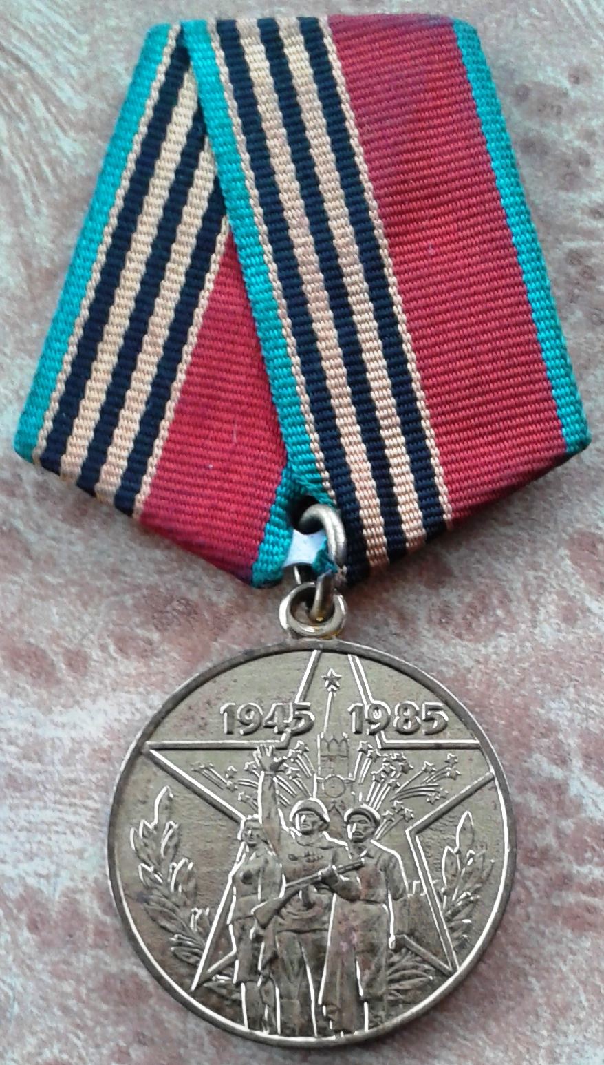 113. Медаль 40 лет Победы, Барыкин ПП, 1985