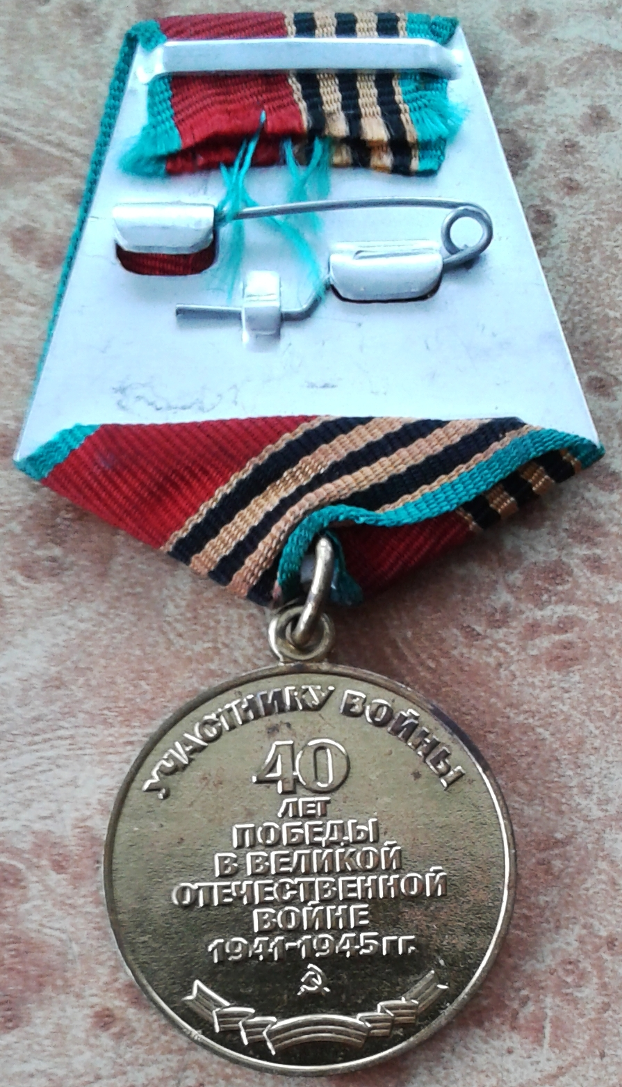 114. Медаль 40 лет Победы, Барыкин ПП, 1985