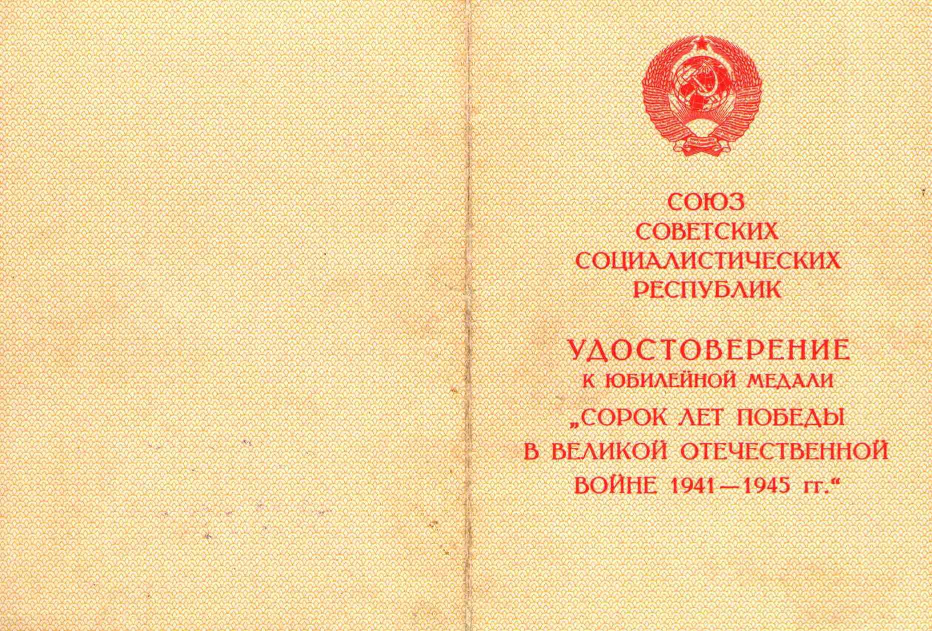 115. Удостоверение к медали 40 лет Победы, Барыкин ПП, 1985