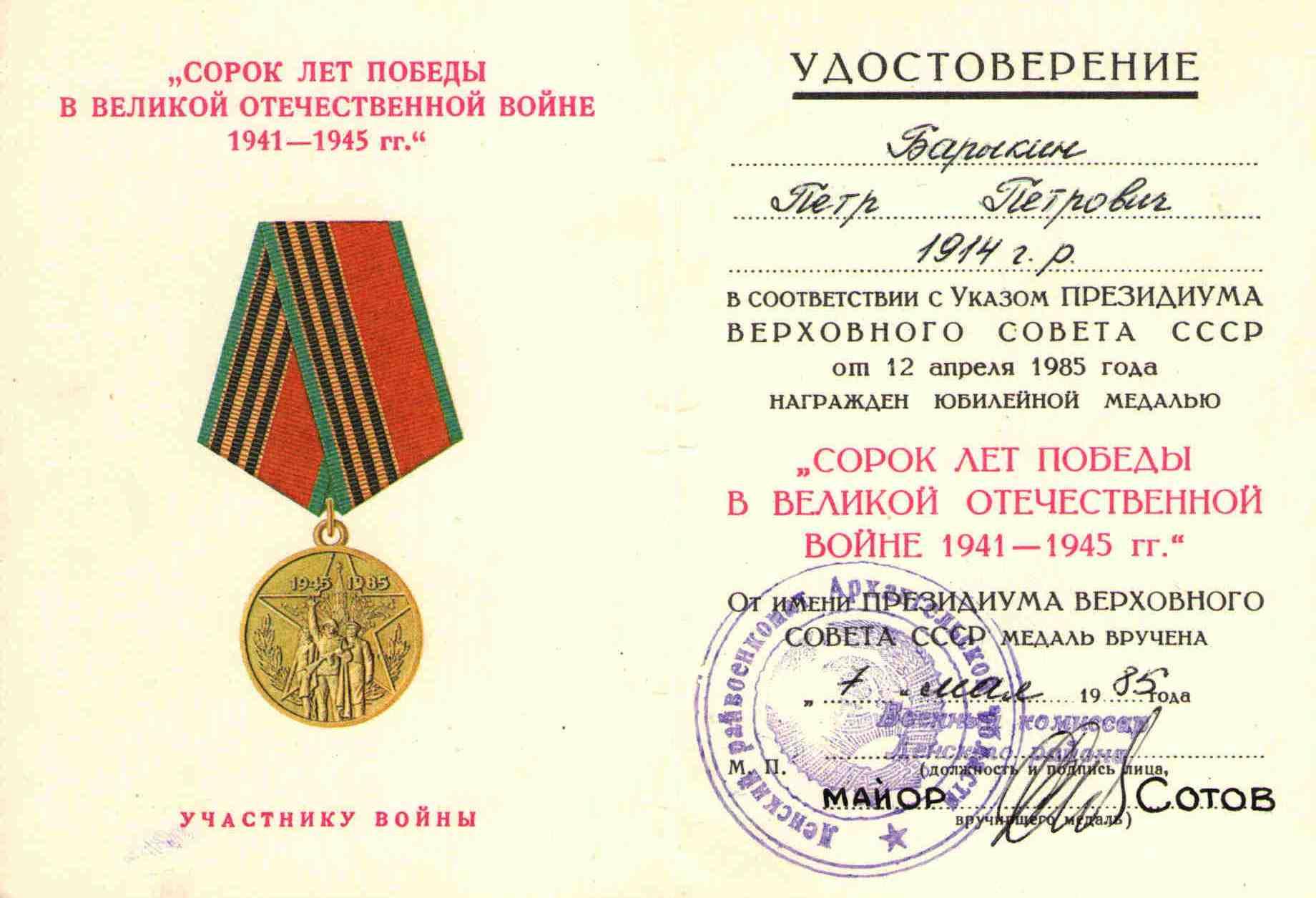 116. Удостоверение к медали 40 лет Победы, Барыкин ПП, 1985