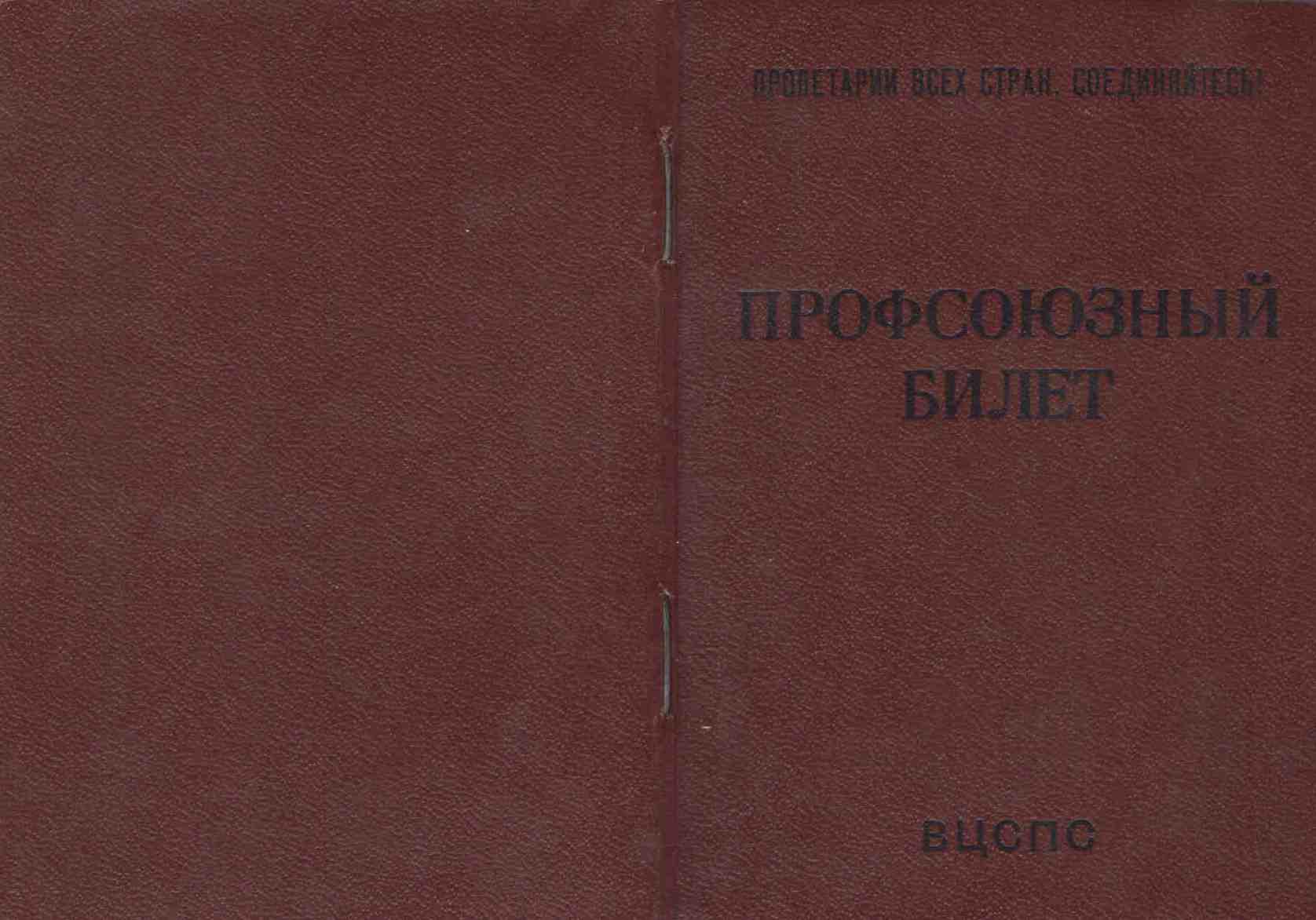 117. Профсоюзный билет, Барыкин ПП, 1987