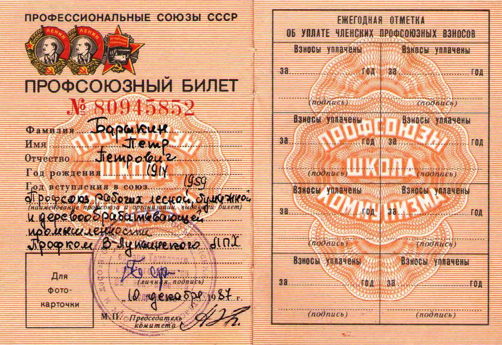 118. Профсоюзный билет, Барыкин ПП, 1987
