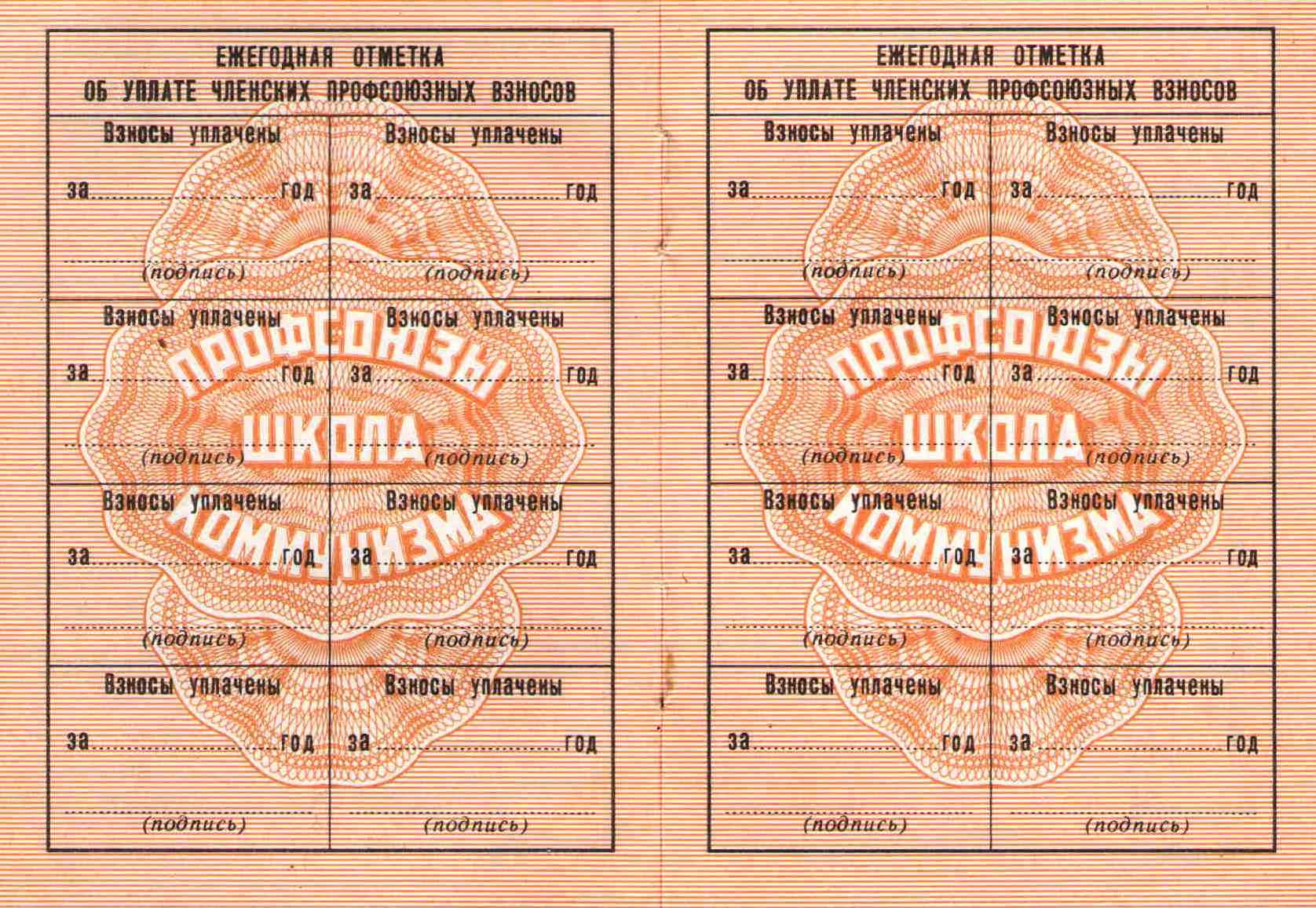 119. Профсоюзный билет, Барыкин ПП, 1987