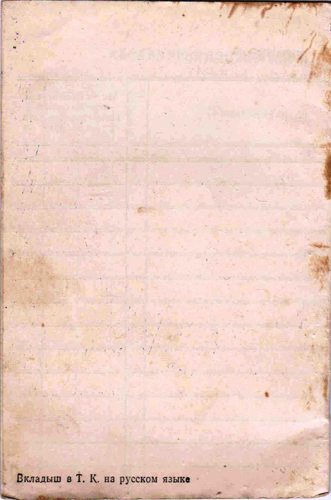 12. Трудовая книжка, 1954г.