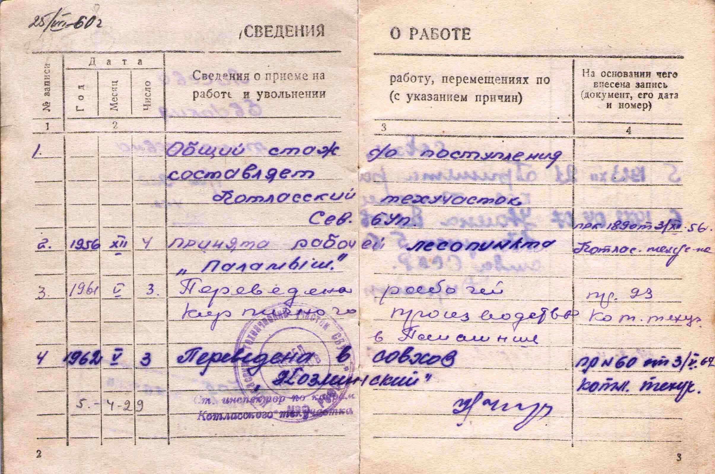 12. Трудовая книжка, 1956